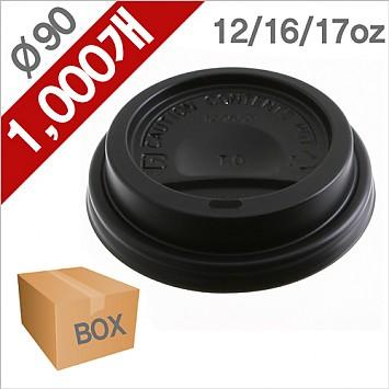 [일반] 12/17온스 종이컵 전용 블랙 뚜껑 10줄/1000Ea (1BOX)