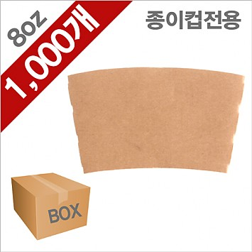 [홀더] 8온스 무지 홀더 1000개 (1BOX)