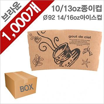 [홀더] 10/13온스 브라운 홀더 1000개 (1BOX)