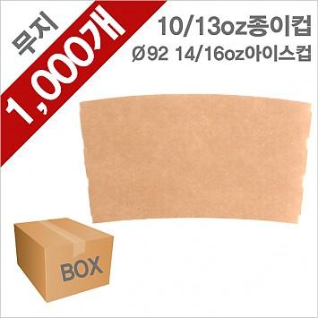 [홀더] 10/13온스 무지 홀더 1000개 (1BOX)