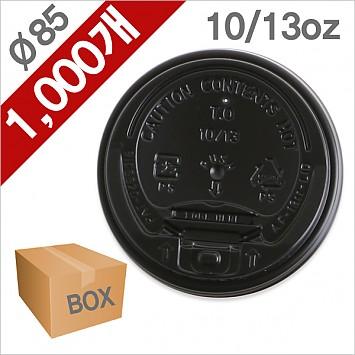 [캡부착] 10/13온스 종이컵 전용 블랙 뚜껑 10줄/1000개 (1BOX)