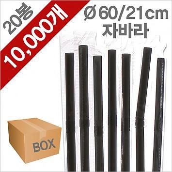 [개별포장] 블랙 자바라 스트로우 6mm/21cm 20봉/10000개 (1BOX)