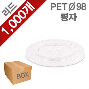 [PET] 98mm 평자 아이스컵 뚜껑 10줄/1000개 (1BOX)