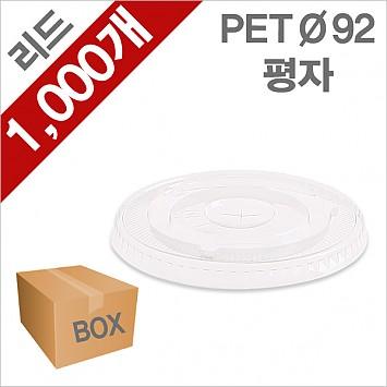 [PET] 92mm 평자 아이스컵 뚜껑 10줄/1000개 (1BOX)