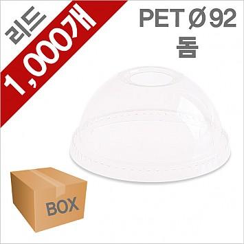 [PET] 92mm 돔형 아이스컵 뚜껑 10줄/1000개 (1BOX)