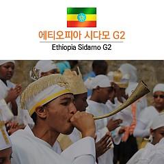 싱글오리진 에티오피아 시다모G2
