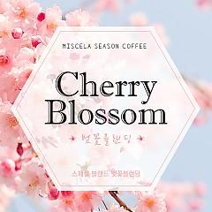 벚꽃블랜딩(Cherry Blossom)