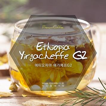 싱글오리진 에티오피아 예가체프G2 500g