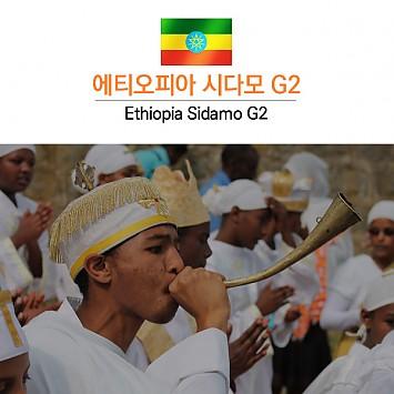 싱글오리진 에티오피아 시다모G2 200g