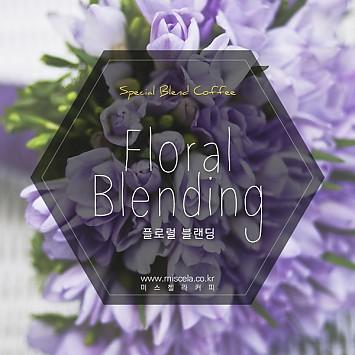 플로럴 블랜딩 (Floral Blending)