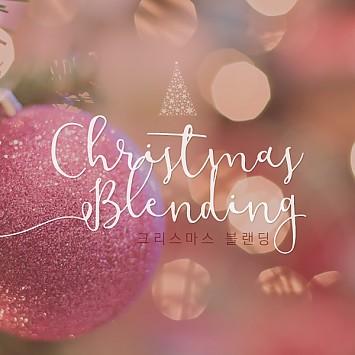 [시즌한정판매] 크리스마스 블랜딩(Christmas Blending)